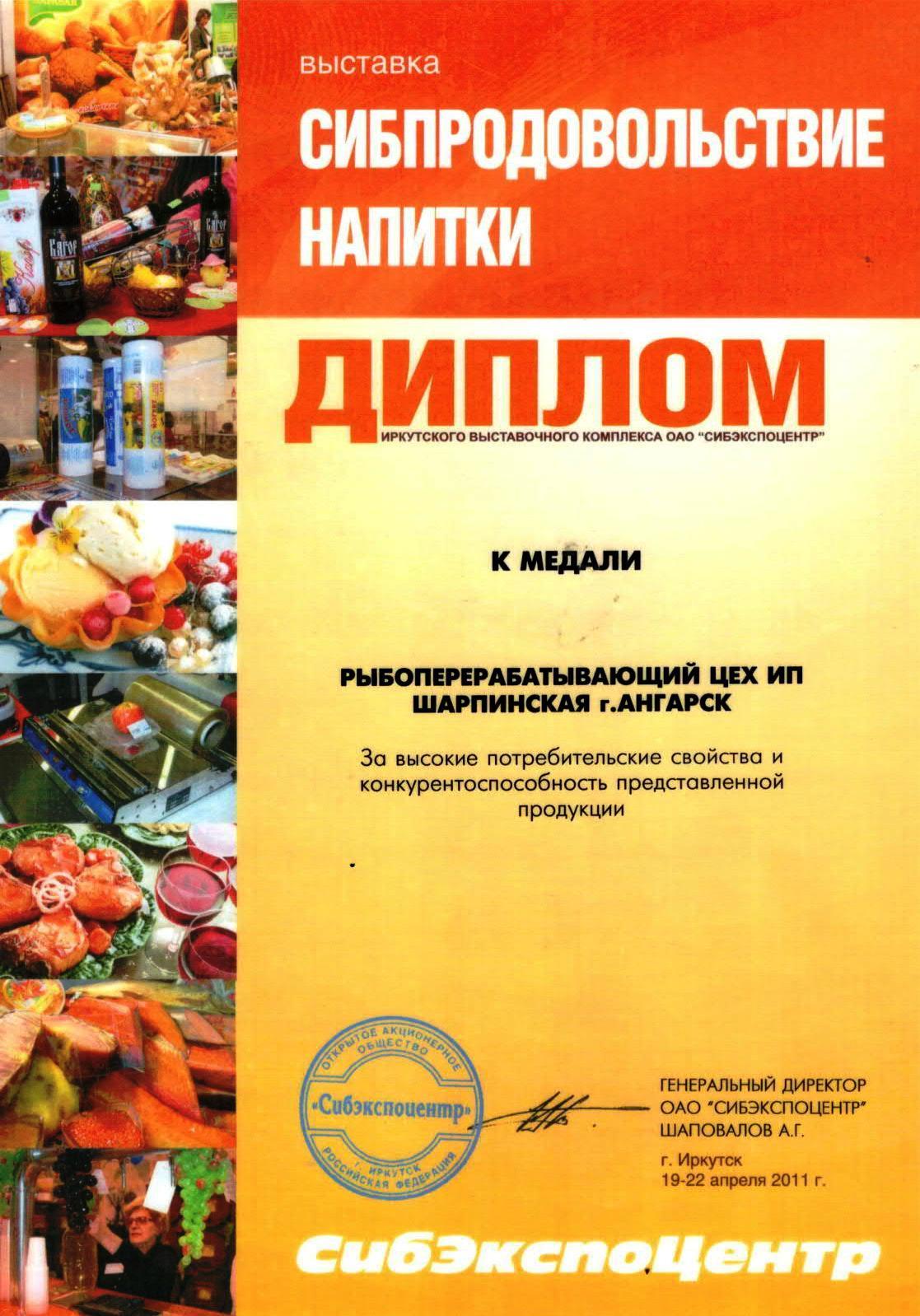 Сибпрод 2011 1