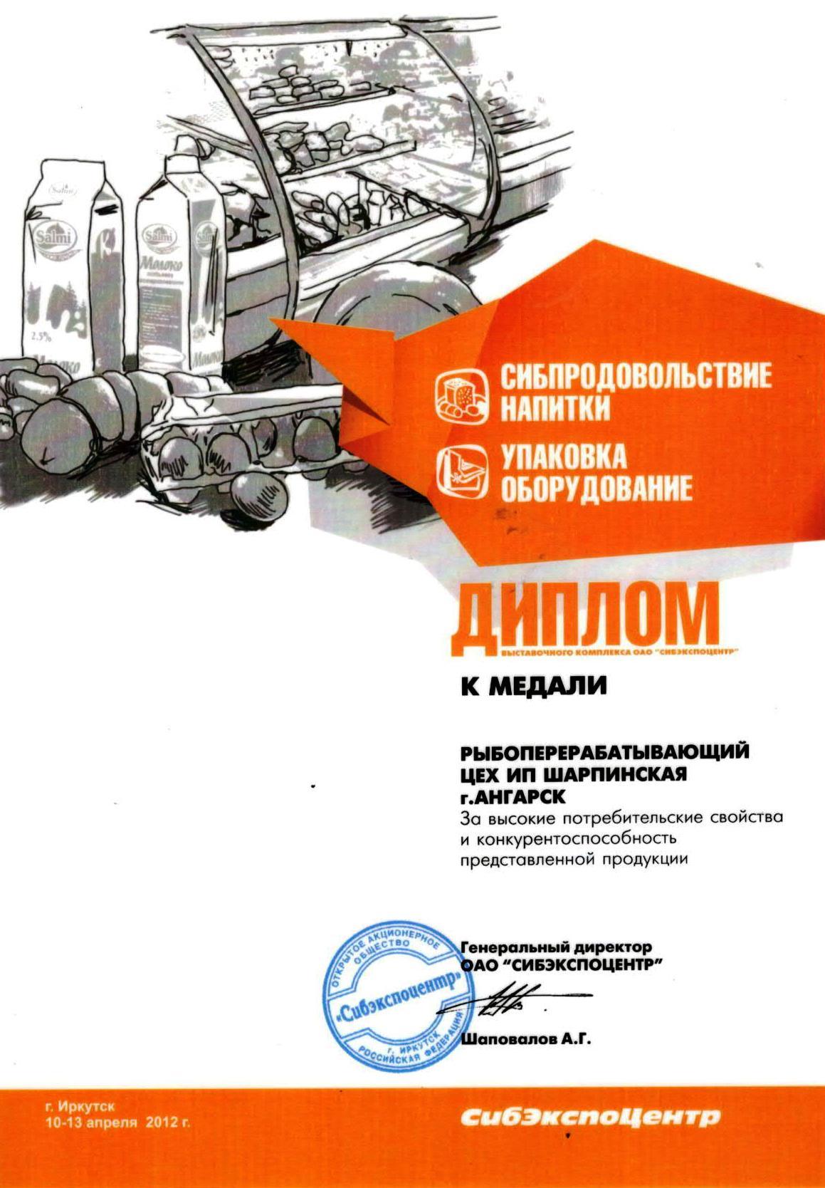 Сибпрод 2012(3) 1
