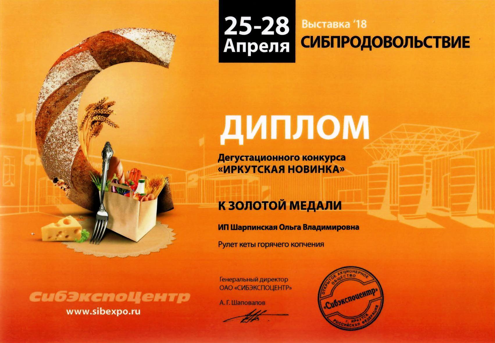 Сибпрод 2018 (котлеты-1) 1