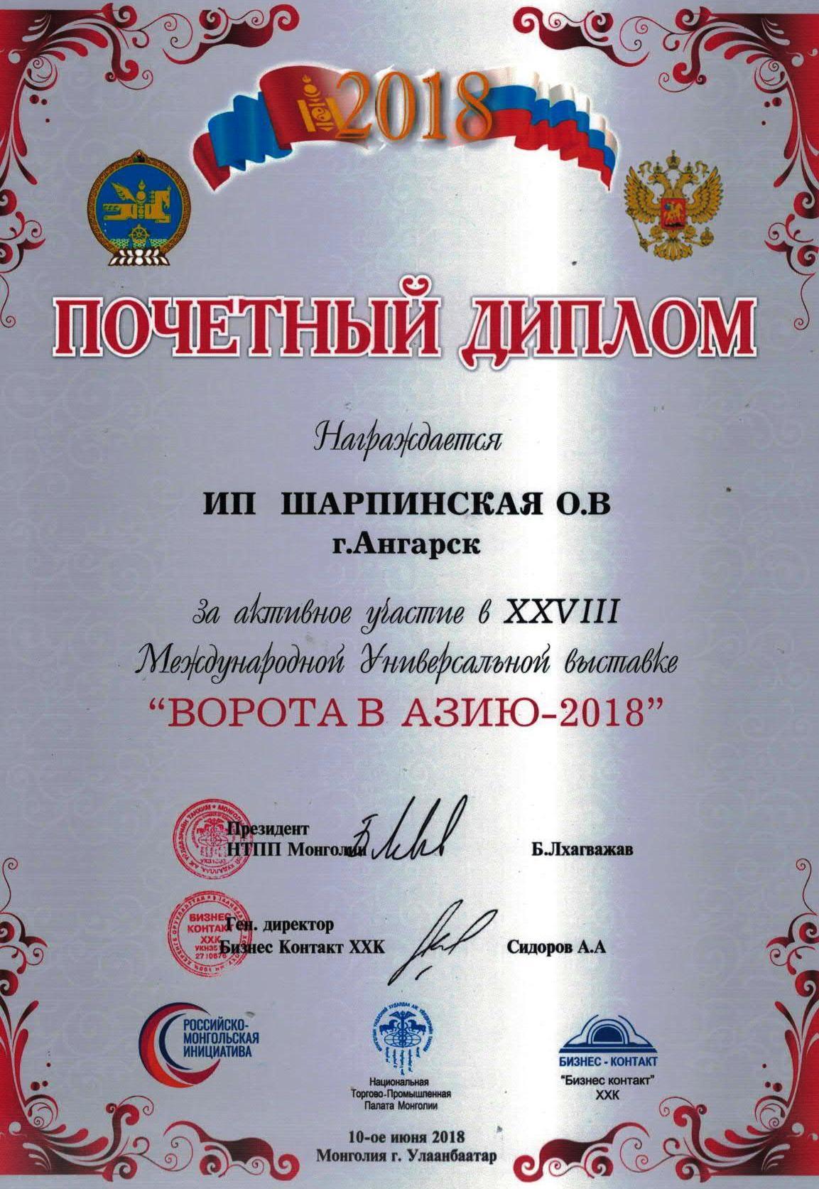Монголия 2018 Диплом 1