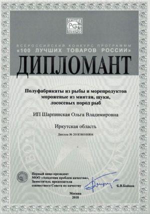 дипломант полуфабрикаты 100 ЛТР 2018 1