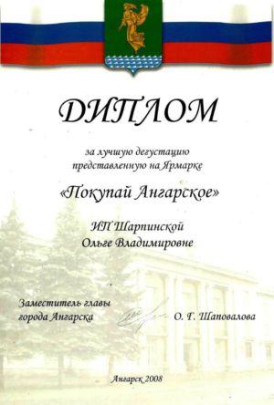 Покупай ангарское 2008(1) 1