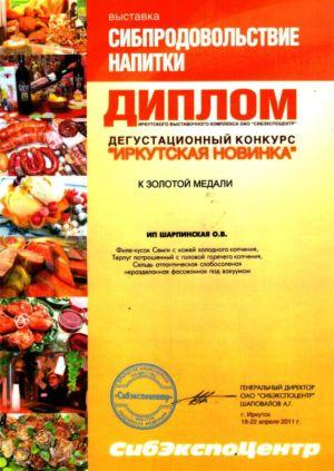 Сибпрод 2011(1) 1