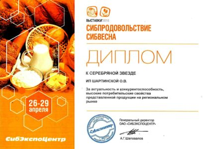 Сибпрод 2016 1