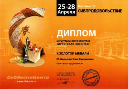 Сибпрод 2018 (сугудай-1) 1