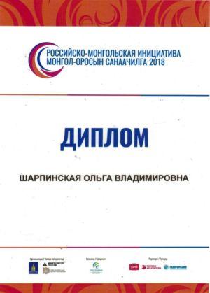 Монголия 2018  Ворота в Азию (Москва) 1