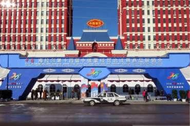 Торговая выставка в Китае