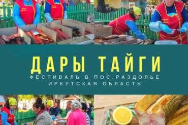 Фестиваль «Дары тайги»