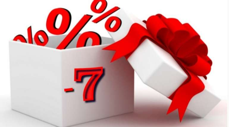 Скидка 7% всем покупателям