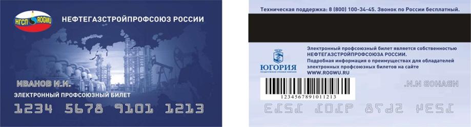 Электронные профсоюзные билеты