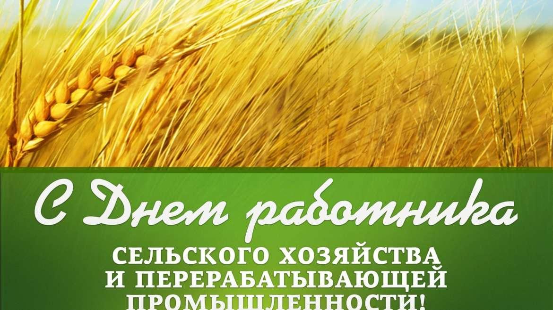 С Днем сельского хозяйства