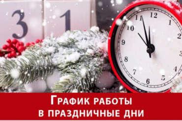 Режим работы в праздники
